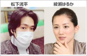 松下洸平戸田恵梨香結婚